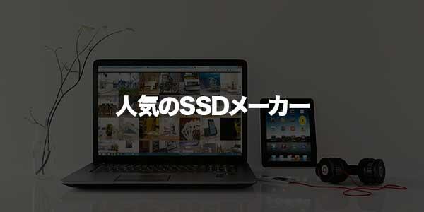SSDメーカーおすすめ