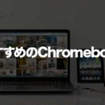 Chromebookおすすめ