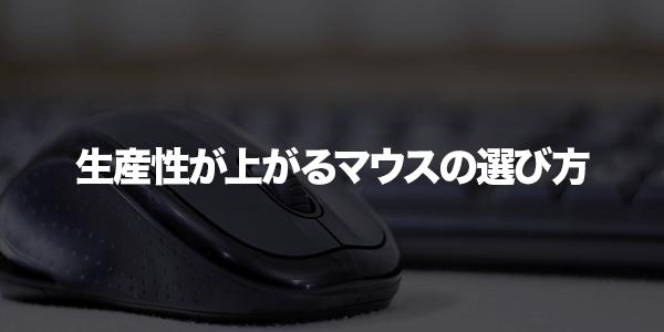 生産性が上がるマウスの選び方