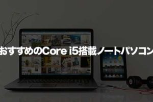 corei5搭載ノートパソコンおすすめ