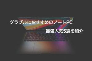 グラブル ノートPC