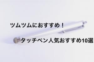 ツムツム タッチペン