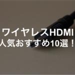 hdmi 無線