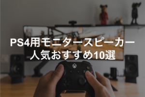 ps4 スピーカー