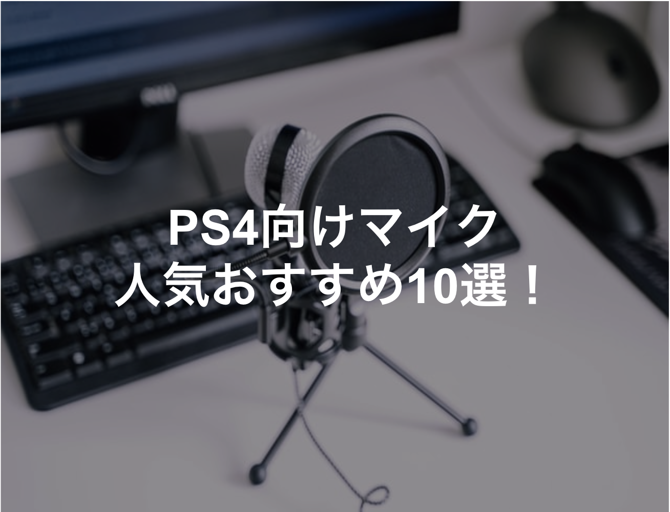 ps4 マイク
