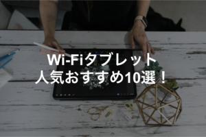 タブレット wifi おすすめ