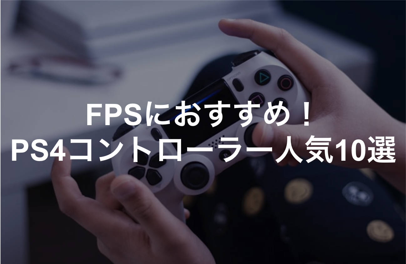 ps4 fps コントローラー