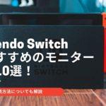 switch モニター
