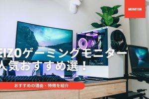 eizo ゲーミングモニター