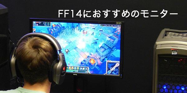ff14モニターおすすめ