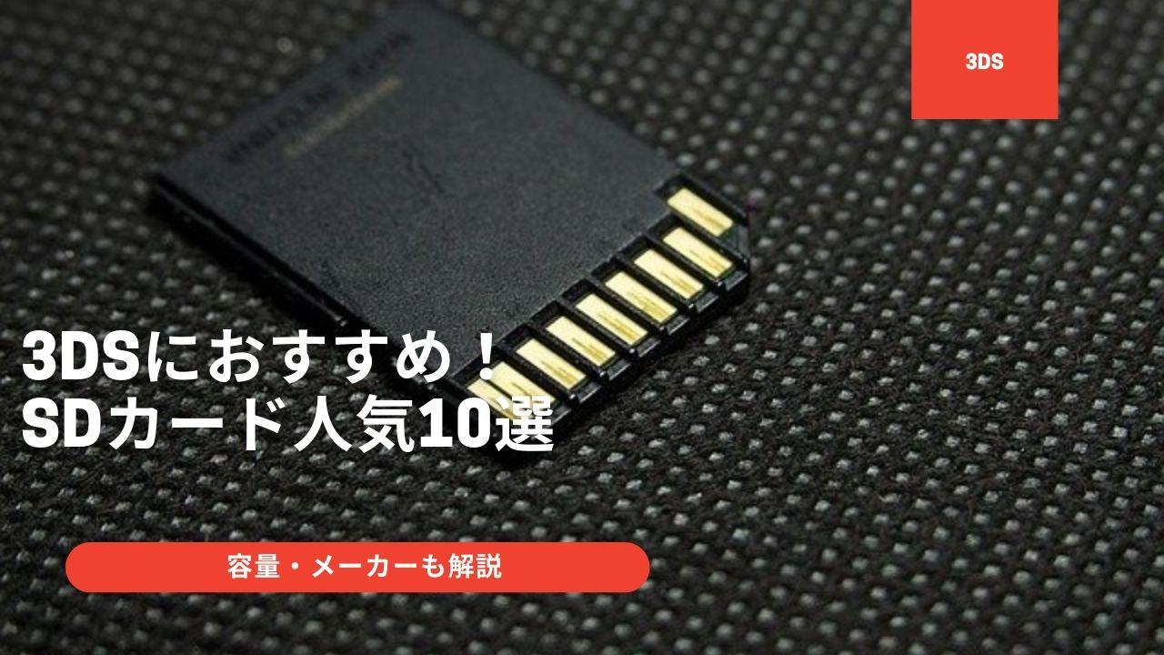 3ds SDカード