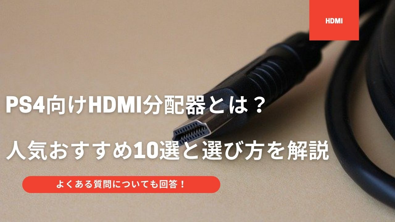 hdmi 分配器
