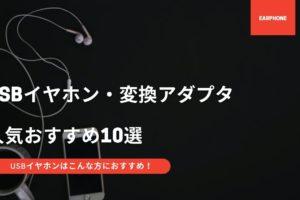 USBイヤホン